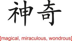 Chinese Sign for magical, miraculous, wondrous - stock illustration