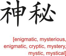 Chinese Sign for enigmatic,mysterious,enigmatic,cryptic,mystery - stock illustration