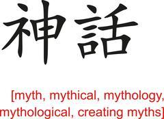 Chinese Sign for myth, mythical, mythology, mythological - stock illustration