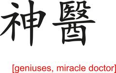 Chinese Sign for geniuses, miracle doctor - stock illustration