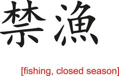 Chinese Sign for fishing, closed season - stock illustration