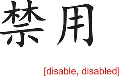 Stock Illustration of Chinese Sign for disable, disabled