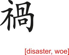 Chinese Sign for disaster, woe Stock Illustration