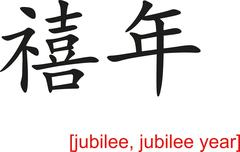 Chinese Sign for jubilee, jubilee year - stock illustration