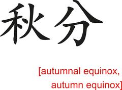 Chinese Sign for autumnal equinox, autumn equinox Stock Illustration