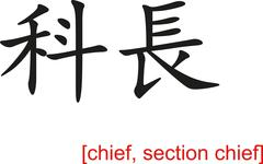 Chinese Sign for chief, section chief - stock illustration