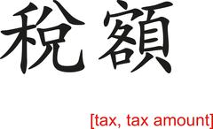 Chinese Sign for tax, tax amount - stock illustration