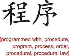Chinese Sign for programmed with, procedure, program, process Stock Illustration