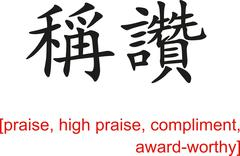 Chinese Sign for praise, high praise, compliment, award-worthy - stock illustration