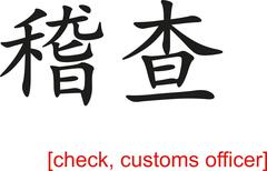 Chinese Sign for check, customs officer - stock illustration