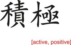 Chinese Sign for active, positive - stock illustration