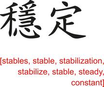 Chinese Sign for stables, stable, stabilization,steady,constant Stock Illustration