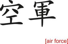 Stock Illustration of Chinese Sign for air force