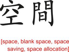 Chinese Sign for space,blank space,space saving - stock illustration