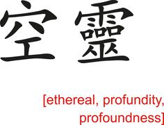 Chinese Sign for ethereal, profundity, profoundness - stock illustration