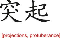 Chinese Sign for projections, protuberance - stock illustration
