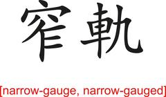 Chinese Sign for narrow-gauge, narrow-gauged - stock illustration