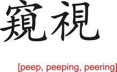 Chinese Sign for peep, peeping, peering Stock Illustration