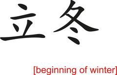 Chinese Sign for beginning of winter - stock illustration