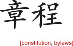 Chinese Sign for constitution, bylaws - stock illustration