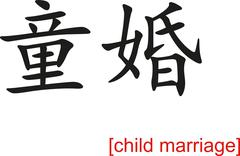 Chinese Sign for child marriage - stock illustration