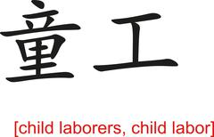 Chinese Sign for child laborers, child labor - stock illustration