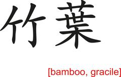 Stock Illustration of Chinese Sign for bamboo, gracile