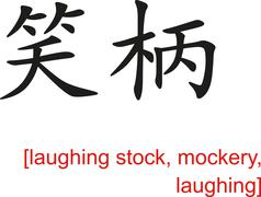 Chinese Sign for laughing stock, mockery, laughing - stock illustration