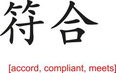 Chinese Sign for accord, compliant, meets Stock Illustration
