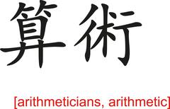 Chinese Sign for arithmeticians, arithmetic Stock Illustration