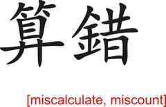 Chinese Sign for miscalculate, miscount Stock Illustration