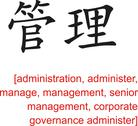 Chinese Sign for administration, management, senior management Stock Illustration