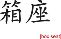 Stock Illustration of Chinese Sign for box seat