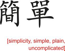 Chinese Sign for simplicity, simple, plain, uncomplicated - stock illustration