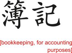 Chinese Sign for bookkeeping, for accounting purposes - stock illustration