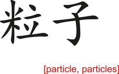 Chinese Sign for particle, particles - stock illustration
