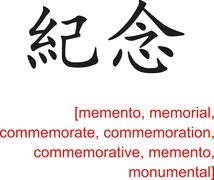 Chinese Sign for memento, memorial, commemorate, commemoration Stock Illustration