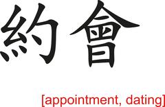 Stock Illustration of Chinese Sign for appointment, dating