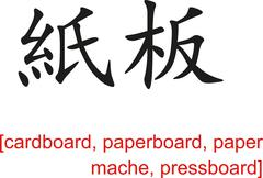 Chinese Sign for cardboard, paperboard, paper mache, pressboard Stock Illustration