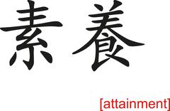 Stock Illustration of Chinese Sign for attainment