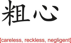 Chinese Sign for careless, reckless, negligent - stock illustration
