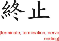Chinese Sign for terminate, termination, nerve ending - stock illustration