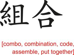 Chinese Sign for combo, combination, code,assemble,put together - stock illustration
