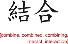 Chinese Sign for combine, combined, interact, interaction - stock illustration