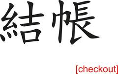 Chinese Sign for checkout - stock illustration