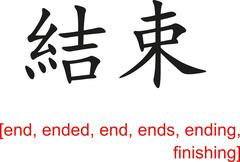 Chinese Sign for end, ended, end, ends, ending, finishing - stock illustration
