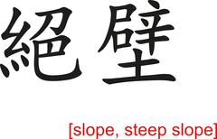 Chinese Sign for slope, steep slope - stock illustration