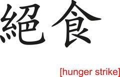 Chinese Sign for hunger strike - stock illustration