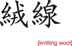 Chinese Sign for knitting wool - stock illustration