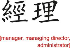 Chinese Sign for manager, managing director, administrator - stock illustration